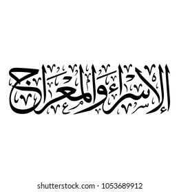 "Arabic Calligraphy Islamic VECTOR of ""AL-ISRAA and AL-MERAAJ"", means: [The Prophet's night travel & ascension to heavens]."