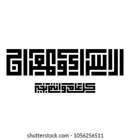 "Arabic Calligraphy Islamic VECTOR of ""AL-ISRAA and AL-MERAAJ"", means: [The Prophet's night travel & ascension to heavens]."