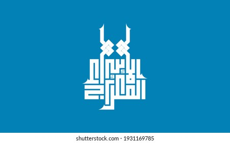 """Arabic Calligraphy Islamic VECTOR of """"AL-ISRAA and AL-MERAAJ"""", means: [The Prophet's night travel and ascension to heavens]"""