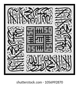 "Arabic Calligraphy Islamic Vector, Translated as: ""What Allah should will"" with ""There is no god worthy of worship except Allah and that Muhammad is the Messenger of Allah""."