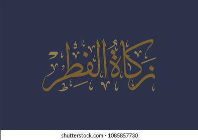 Arabic Calligraphy for the Islamic Zakat Al-fitr of Ramadan. Translated: Feast Charity. Which is a tax donation paid during Ramadan for the needy people. Islamic Art.
