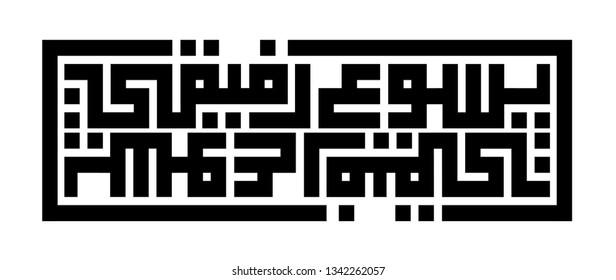 "Arabic Calligraphy ""Jesus is my companion"""