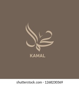 Arabic calligraphy of Kamal name in modern style ( freehand ) vector