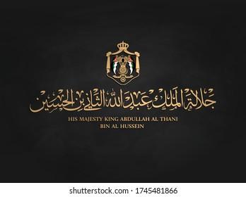 Arabic calligraphy for king of Jordan translation is ( King Abdullah II bin Al-Hussein) for Jordan National day with Jordan logo.