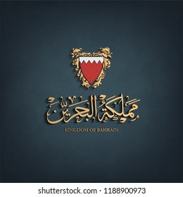 arabic calligraphy (Kingdom of Bahrain) text or arabic font in thuluth style for Names of Arab Countries with Bahrain logo - national day