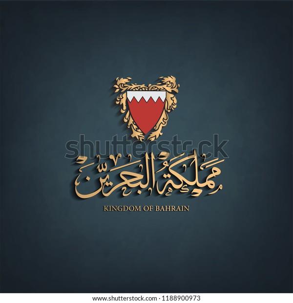 Arabic Calligraphy Kingdom Bahrain Text Arabic Stock Vector (Royalty