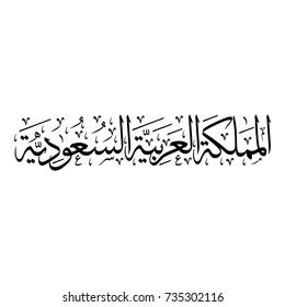 Arabic Calligraphy of Kingdom of Saudi Arabia (KSA)