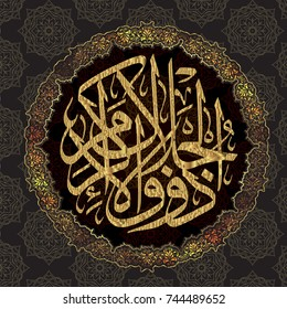 Arabic calligraphy from the Koran 55 Surat Rahman (Merciful) 27 Ayat. For the design of Muslim holidays. Translation Only the Face of your Lord is eternal, with greatness and magnanimity.