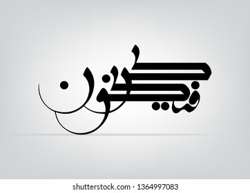 "arabic calligraphy Kun fayakūn"" has its reference in the Quran cited as a symbol or sign of God's mystical creative power."