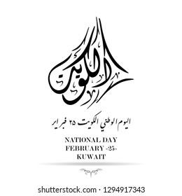 Arabic calligraphy Kuwait ,national day , 25 febuary , KUWAIT .