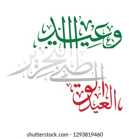 "Arabic Calligraphy of the KUWAIT National Holidays, translated as: ""The National Day and Liberation Day"". vector"