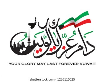 "Arabic Calligraphy for Kuwait translated as: ""Your Glory May Last Forever, Kuwait"" with Kuwait city and flag"