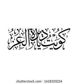 "Arabic Calligraphy ""Kuwait ya Deirat Al Ezz"", translated as: "" O Kuwait, The home of glory"""