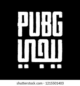 "arabic calligraphy letters name black and white translation letters "" PUBG """