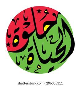"Arabic calligraphy ""Life is Good"" Diwani font"