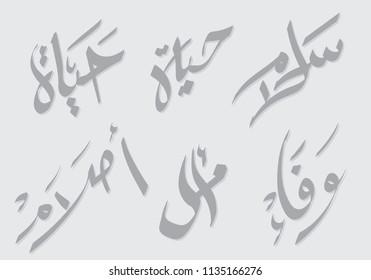 "Arabic Calligraphy ""Life-Peace-Dreams-Hope-Loyalty"""