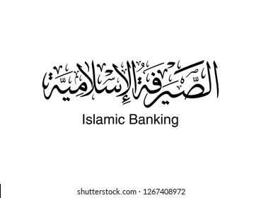 Arabic Calligraphy logo design for the Islamic bank & banking system.