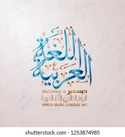 Arabic Calligraphy logo for: Arabic Language. used in the arabic language day in december 18.