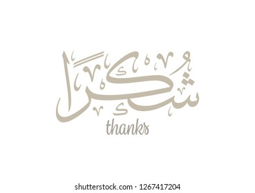 Arabic Calligraphy logo translated: Thanks! to show gratitude.