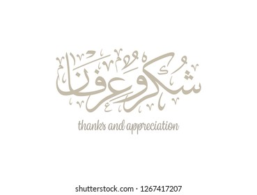 Arabic Calligraphy logo translated: Thanks! to show gratitude.