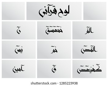 """Arabic calligraphy Loh e Qurani means """" Know about the Meaning, Benefits, and the Power of Loh-E-Qurani"""""""