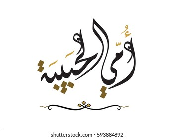 Arabic Calligraphy of I love you Mom. Greeting card title for my mother you are my beloved one