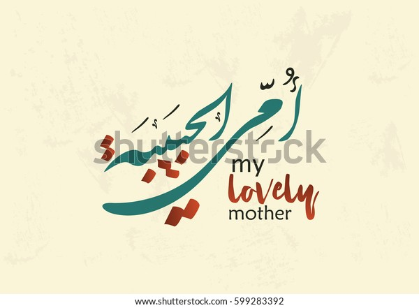 Arabic Calligraphy Love You Mom Greeting Stock Vector (Royalty Free