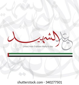 Arabic Calligraphy, Martyrs' Day United Arab Emirates with flag