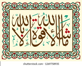arabic calligraphy mashaa allah taparak allah inside islamic border