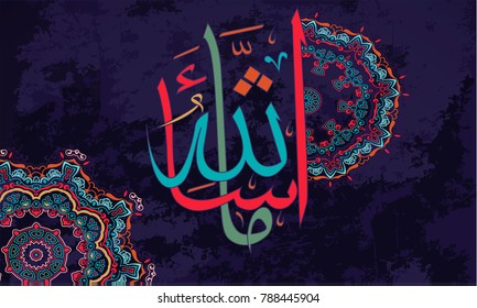 "Arabic calligraphy MashaAllah design elements in Muslim holidays. Masha Allah means ""what Allah has desired"""