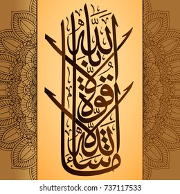 "Arabic calligraphy MashaAllah La haual La kuta il BiLillahaha, design elements in Muslim holidays. Means ""what Allah has desired. There is no power of strength, no one except Allah"""