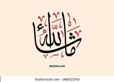 "Arabic Calligraphy Mashallah ""As Allah Wills"""