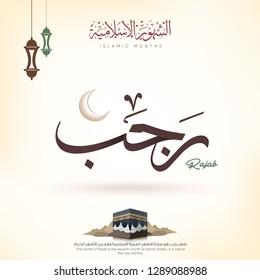 arabic calligraphy mean (rajab / rejab, Seventh month in lunar based Islamic Hijri Calendar - Arabic Months ) in Thuluth style, ramadan kareem - kaaba - arafat mountain