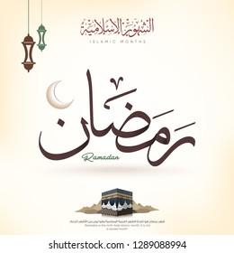 arabic calligraphy mean (ramadhan / ramadan, Ninth month in lunar based Islamic Hijri Calendar - Arabic Months) in Thuluth style, , ramadan kareem - kaaba - arafat mountain