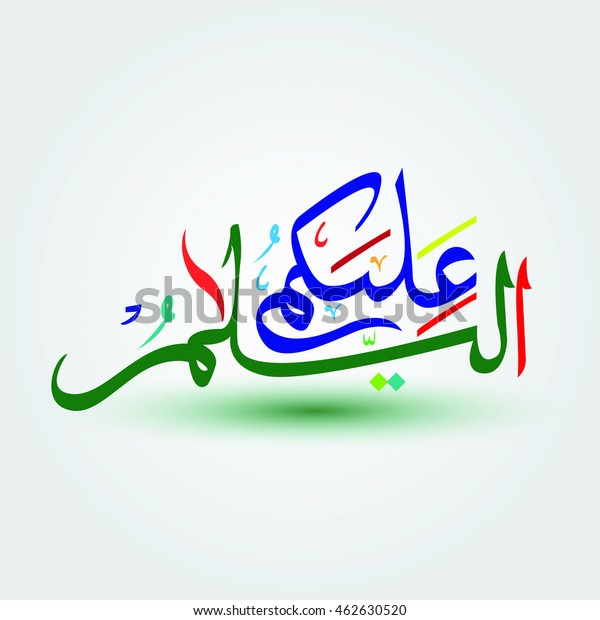 Arabic Calligraphy Meaning Peace Be Upon Stock Vector Royalty Free 462630520