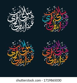 "The Arabic calligraphy means "" SALAM AIDILFITRI"" for the celebration of Muslim community festival"
