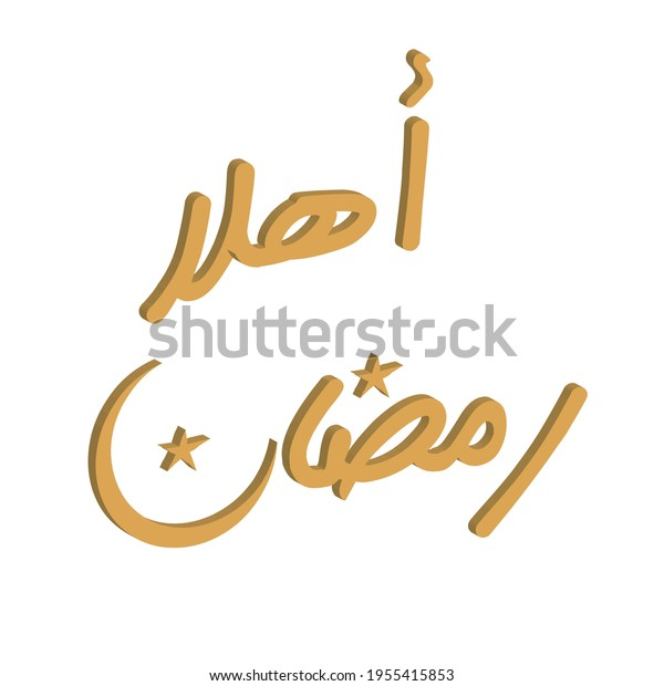 arabic-calligraphy-means-welcoming-month