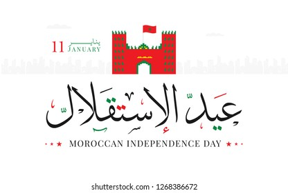 "arabic calligraphy moroccan independence day January 11th translation "" Happy moroccan independence day "" Vector  illustration"