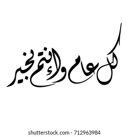 Arabic greeting images stock photos vectors shutterstock arabic calligraphy of the most common arabian greeting translated as may you be m4hsunfo