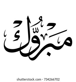"Arabic Calligraphy of the most common Arabian Greeting, Translated as: ""Congratulations"", for Muslim Community festivals."