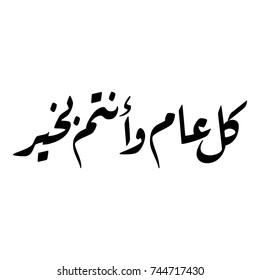 """Arabic Calligraphy of the most common Arabian Greeting, Translated as: """"May You Be Well Throughout The Year"""", for Ramadan, Eid Al-Adha, Al-Fitr, new Hijri year and for Muslim Community festivals."""