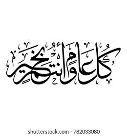 Arabic Calligraphy Of The Most Common Arabian Greeting Translated As May You Be