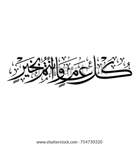 Arabic Calligraphy Most Common Arabian Greeting Stock Vector