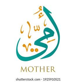 Arabic calligraphy Mother Vector illustration Eps eps