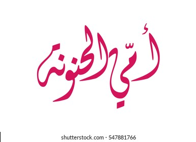 Arabic calligraphy of mother word. Type for mother in Arabic traditional calligraphy. Mother's Day