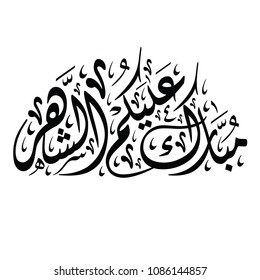 """Arabic calligraphy of """"MUBARAK ALAYKOM AL SHAHR"""", Translated as: """"Wish You A Blessed Month"""", a kind wishes on occasion of Ramadan Holy Month for Muslim Community festival."""
