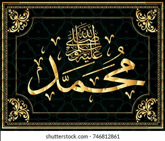 Arabic calligraphy Muhammad, may Allah bless him and salute, can be used for the design of Islamic holidays Translation: Prophet Muhammad, may Allah bless him and salute,