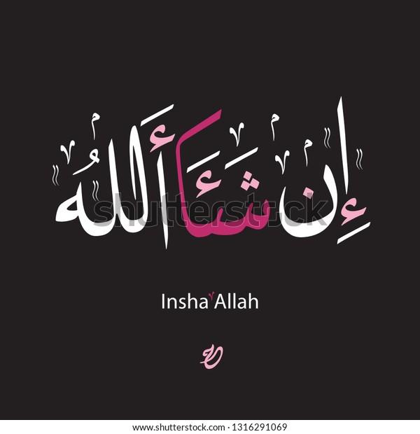 Arabic Calligraphy Muslim Motivational Illustration Insha
