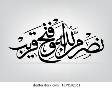 """Arabic calligraphy """"nasrum minallah wa fathun qareeb"""" (Arabic) is an ayat from (Al-Quran 61:13) which can be translated as """"Help from Allah, and a near victory"""" vector"""