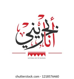Arabic Calligraphy for national day of Bahrain, Translation : I am Bahraini